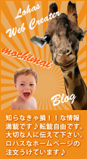 LOHASなホームページ制作mochimai.com
